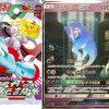 ポケモンカードゲーム 強化拡張パック 「ひかる伝説」 収録カード相場と買取価格情報