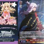 ヴァイス 「Fate/kaleid liner プリズマ☆イリヤ ドライ!!」 収録カード相場情報